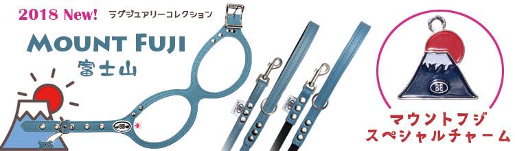 Buddy Belts 2018春限定カラー マウントフジ