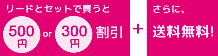 バディーベルト、リードとセットで500円割引